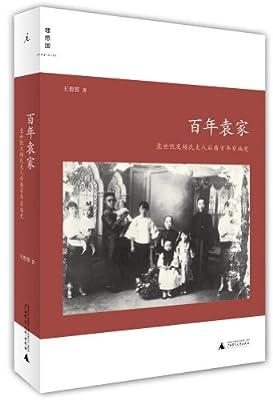 百年袁家.pdf