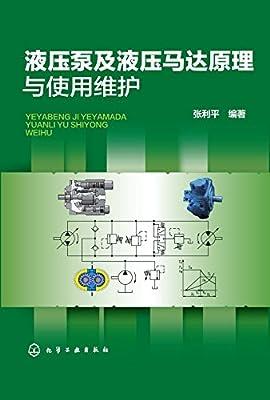 液压泵及液压马达原理与使用维护.pdf