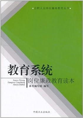 教育系统岗位廉政教育读本.pdf
