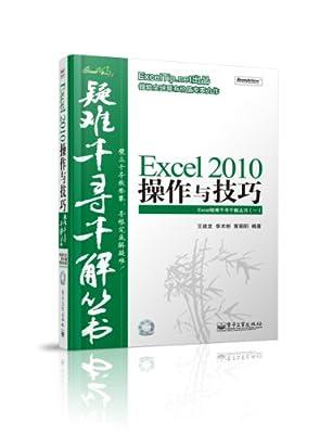 Excel 2010操作与技巧.pdf