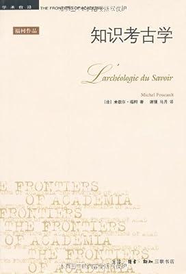 知识考古学.pdf