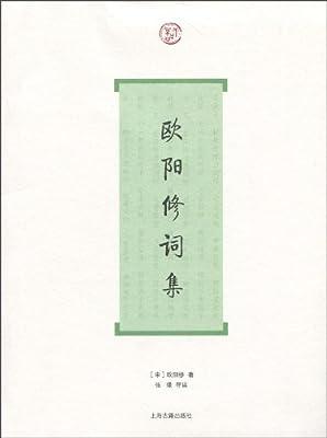欧阳修词集.pdf