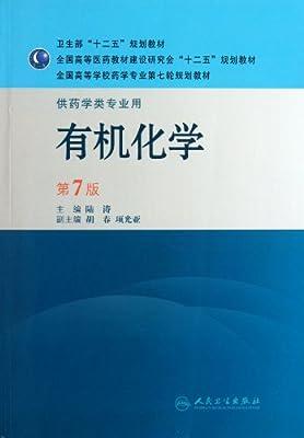有机化学.pdf