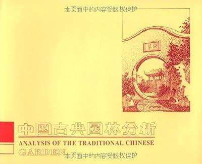 中国古典园林分析.pdf
