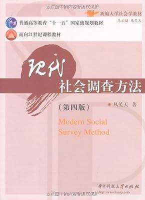 现代社会调查方法.pdf
