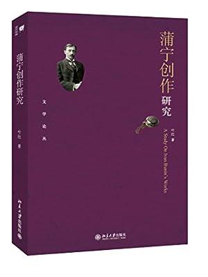 蒲宁创作研究.pdf