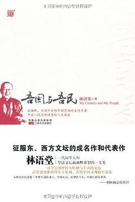 吾国与吾民.pdf