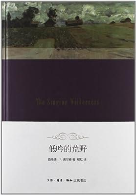 低吟的荒野.pdf