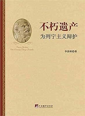 不朽遗产:为列宁主义辩护.pdf