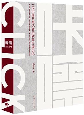 咔嚓:一位中国日报记者的欧美行摄手记.pdf