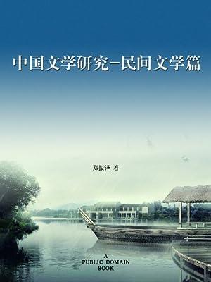 中国文学研究·民间文学篇.pdf