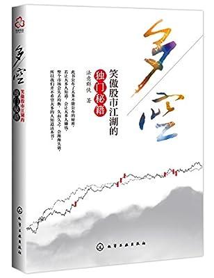 多空:笑傲股市江湖的独门秘籍.pdf