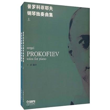 普罗科菲耶夫钢琴独奏曲集 上下册 卞萌 97878075180