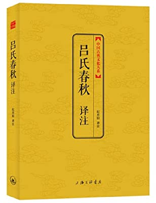 中国古典文化大系·第4辑:吕氏春秋译注.pdf