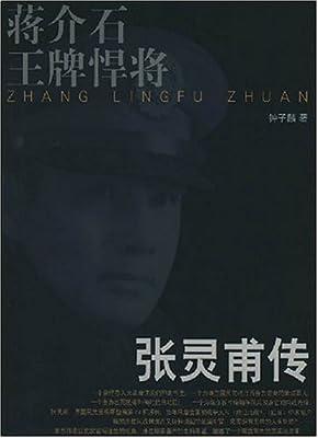 蒋介石王牌悍将:张灵甫传.pdf