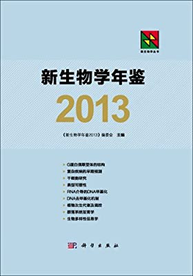 新生物学年鉴2013.pdf