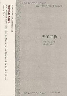 天工开物.pdf