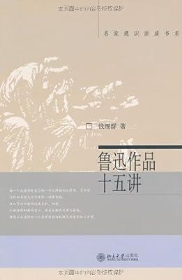 鲁迅作品十五讲.pdf