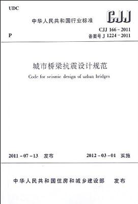 中华人民共和国行业标准:城市桥梁抗震设计规范.pdf