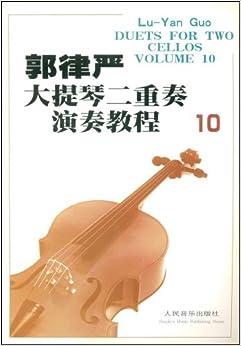 郭律严大提琴二重奏演奏教程10 附分谱 平装–2000年4月1日