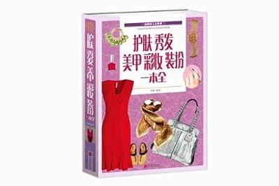 护肤秀发美甲彩妆装扮一本全.pdf