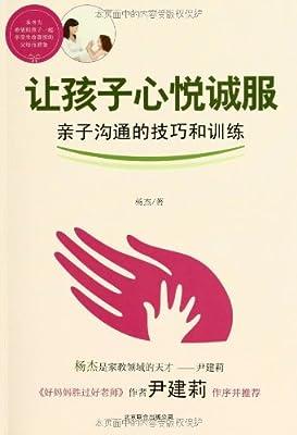 让孩子心悦诚服:亲子沟通的技巧和训练.pdf