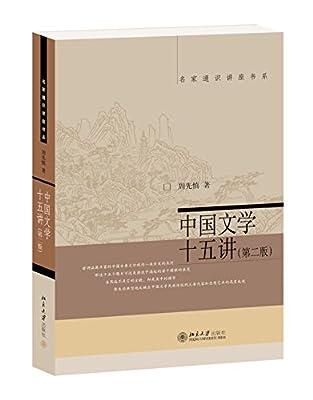 中国文学十五讲.pdf