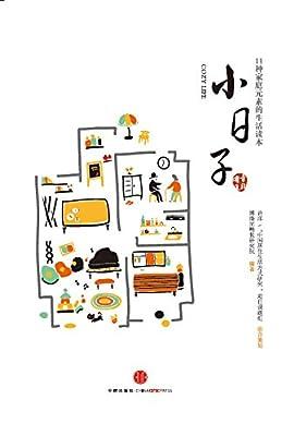 小日子.pdf