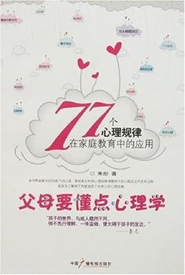 父母要懂点心理学:77个心理规律在家庭教育中的应用.pdf