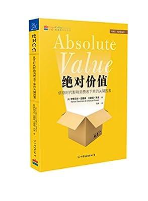 绝对价值:信息时代影响消费者下单的关键因素.pdf
