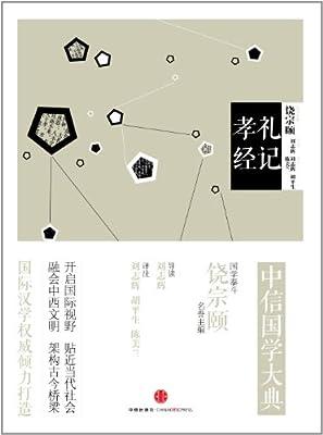 中信国学大典·礼记孝经.pdf
