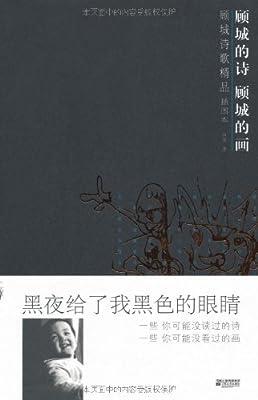 顾城诗歌精品:顾城的诗 顾城的画.pdf