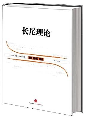 长尾理论.pdf