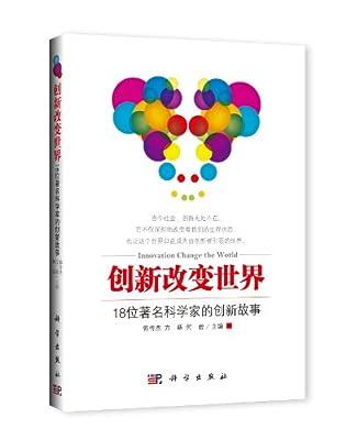 创新改变世界:18位著名科学家的创新故事.pdf