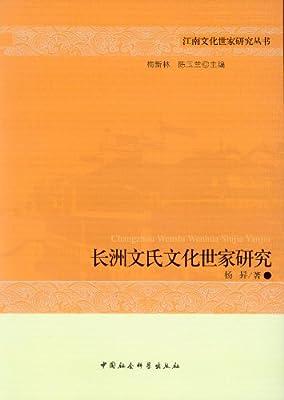 长洲文氏文化世家研究.pdf