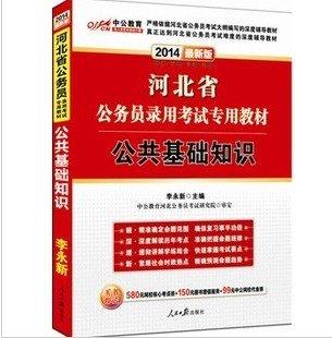 正版2014年河北省公务员考试四级联考教材 公共基础知识 中公版.pdf