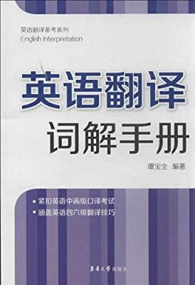 英语翻译词解手册.pdf