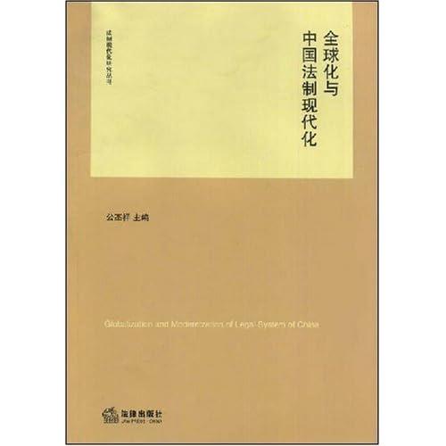 全球化与中国法制现代化(法制现代研究丛书)
