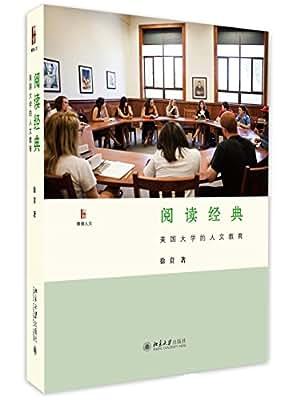 阅读经典:美国大学的人文教育.pdf