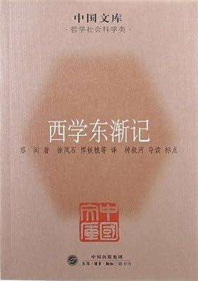 中国文库第5辑:西学东渐记.pdf