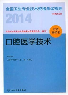 人卫 2014全国卫生专业技术资格考试指导 口腔医学技术师 士 中级.pdf