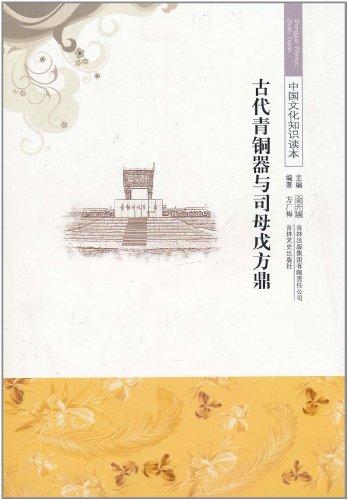 古代青铜器与司母戊方鼎/方广梅下载