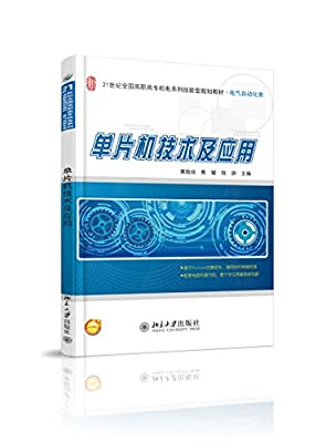 单片机技术及应用.pdf