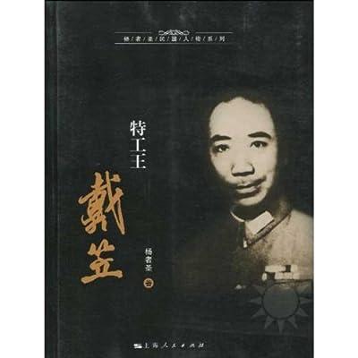特工王戴笠.pdf