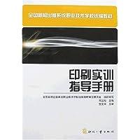 印刷实训指导手册