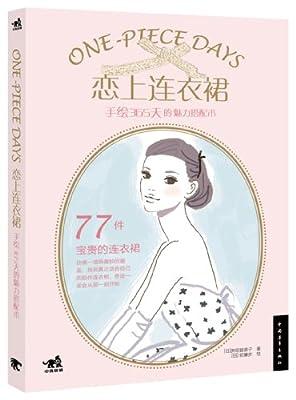 恋上连衣裙:手绘365天的魅力搭配术.pdf