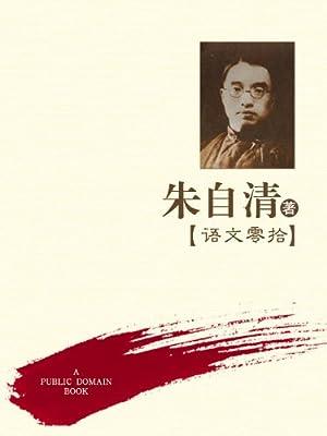 语文零拾.pdf