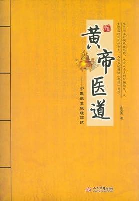中医基本原理解读:黄帝医道.pdf