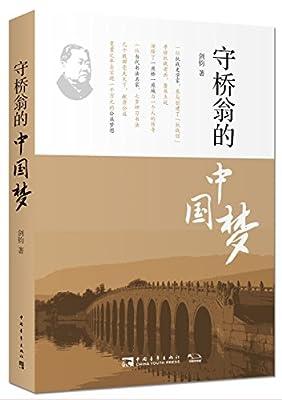 守桥翁的中国梦:一座桥一座城与一个人的传奇.pdf