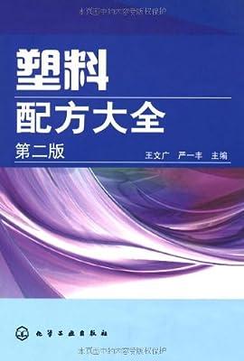 塑料配方大全.pdf